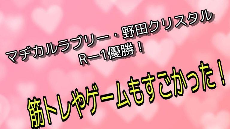 マジカルラブリー 野田クリスタル R-1優勝 筋トレ ゲーム
